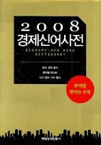 경제신어사전. 2008