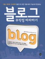 블로그 무작정 따라하기(무작정 따라하기 시리즈 219)