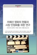 저예산 영화의 현황과 시장 안정화를 위한 연구(영상산업정책연구)