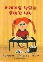 자존감이 낮은 아동을 도우려면 세트(마음이 아픈 아동을 위한 책)(스프링)(전2권)