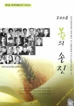 봄의 손짓(2008)(그림과책 시선 76)