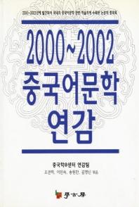 중국어문학 연감 2000-2002
