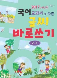 글씨 바로쓰기(2-1)(2017 개정된 국어교과서에 따른)