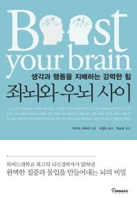 좌뇌와 우뇌 사이
