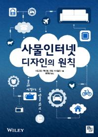 사물인터넷 디자인의 원칙
