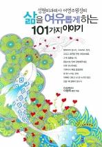 삶을 여유롭게 하는 101가지 이야기(성형외과의사 이영주 원장의)