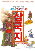 어린이 영어만화 삼국지. 5 1~5 (전5권)