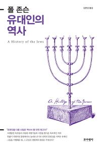 유대인의 역사