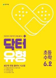 초등 수학 6-2(2020)(닥터유형)