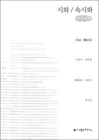 시화 / 속시화(큰글씨책)(지식을만드는지식 수필비평선집)