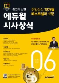 에듀윌 시사상식(2021년 6월호)(취업에 강한)