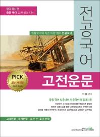 전공국어 고전산문(PICK)(개정판)