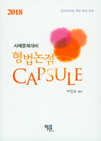 사례문제대비 형법논점 Capsule(2018)