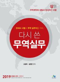 다시 쓴 무역실무(상권)(2019)(관세사 시험과 무역 실무자를 위해)(2판)