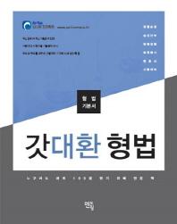 갓대환 형법 기본서(2019)