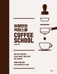 허형만의 커피스쿨