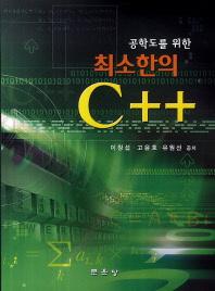 최소한의 C++(공학도를 위한)