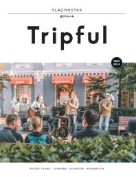 Tripful(트립풀) 블라디보스톡(Tripful 시리즈 15)