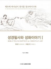 성경필사와 성화이야기. 1: 창세기 ~ 여호수아