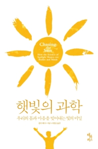 햇빛의 과학