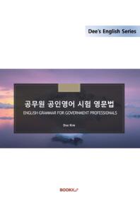 공무원 공인영어 시험 영문법
