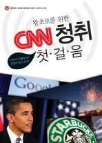 CNN 청취 첫걸음(왕초보를 위한)(MP3CD1장, 별책부록포함)