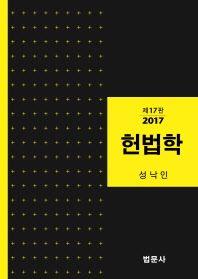 헌법학(2017)(17판)(양장본 HardCover)