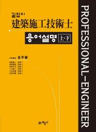 건축시공기술사 용어설명(상 하)(길잡이)(개정판 7판)