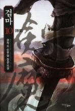 검마. 10(완결)