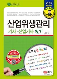 산업위생관리기사 산업기사 필기(2017)