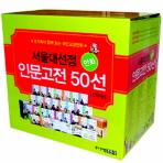 서울대선정 인문고전 50선 세트(A(1~30)+B(31~50) Box) :총39권세트///3342