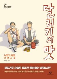 달리기의 맛(창비청소년문학 80)