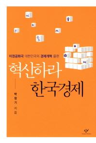 혁신하라 한국경제