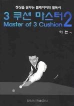 3쿠션 마스터. 2