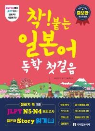 착! 붙는 일본어 독학 첫 걸음(CD1장포함)