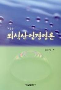 외식산업경영론(개정판)