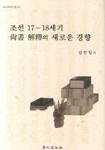 조선 17-18세기 상서 해석의 새로운 경향(고려사학회연구총서 19)(양장본 HardCover)