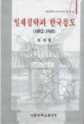 일제침략과 한국철도(서울대학교 한국사 연구총서 6)
