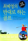 최혜영의 반대로하는 골프+ DVD 증정  ((dvd 1장 있습니다))
