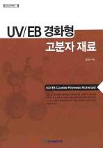 UV EB 경화형 고분자 재료(개정판)