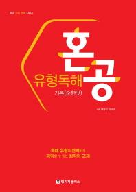 혼공 유형독해 기본(순한맛)(혼공 수능 영어 시리즈)