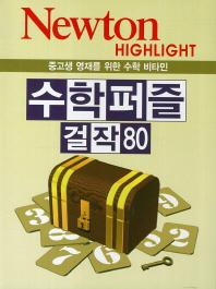 수학 퍼즐 걸작 80(Newton Highlight)