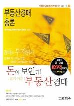 부동산경매총론(2008) (부동산경매투자분석사가 되는 길 1)