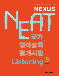 NEAT 국가영어능력평가시험 Listening. 3(2012)(Nexus)(CD1장포함)