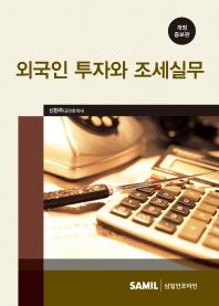 외국인 투자와 조세실무(개정증보판)(양장본 HardCover)
