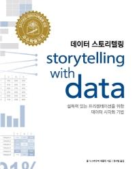 데이터 스토리텔링(에이콘 데이터과학 시리즈)