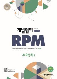 고등 수학(하) 문제기본서(2018 고1 적용)(개념원리 RPM)