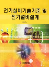 전기설비기술기준 및 전기설비설계