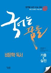 국어는 꿈틀: 비문학 독서(2018)