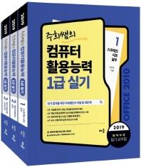 컴퓨터활용능력 1급 실기 세트(2019)(주희쌤의)(전4권)